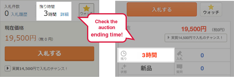 Check the auction ending time!